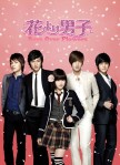 Korean-Drama-Boys-Over-Flowers