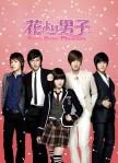 Korean-Drama-Boys-Over-Flowers